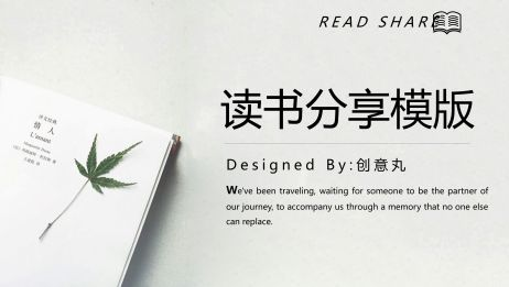 活动作品「精美PPT模板」41简洁书籍枫叶背景的读书分享会PPT