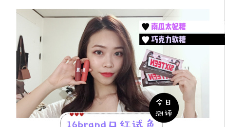 [16brand]新款口红测评!巧克力包装超可爱!