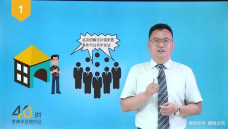 李顺华律师征地拆迁第一讲,补偿不合理,为什么和拆迁工作的人员讲道理都没用?