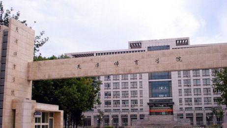 一分钟带你游遍天津体育学院