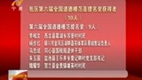 [宁夏新闻联播]全国精神文明建设获奖名单公布 宁夏一批地方和个人受表彰