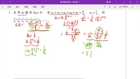 高考数学高中学生不知道的数列压轴小题秒杀技巧 等比数列