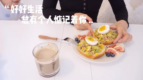 减脂早餐打卡好好生活总有个人惦记着你