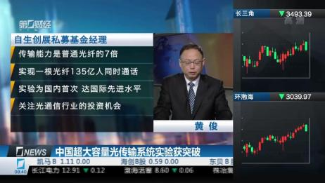 中国超大容量光传输系统实验获突破