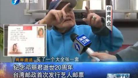 [海峡新干线]两岸速递:纪念邓丽君逝世20周年 台湾邮政首次发行艺人邮票