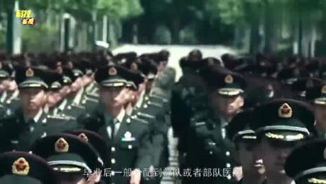"""中国三所""""包分配""""的大学,毕业就是铁饭碗,考得上还免除学费"""