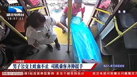 男子公交车上吐血不止 司机乘客齐伸援手