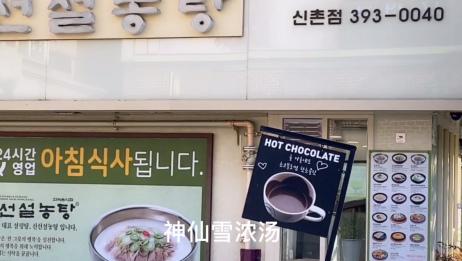 韩国首尔新村美食篇 神仙雪浓汤之盐巴王大战!