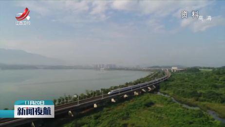 江西新闻夜航  :江西又增加一条出省南北铁路干线