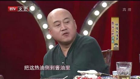 影视风云:方清平讲述三合油,不是北京人的我都没听过