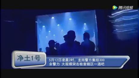 深圳龙岗警方组织近400名警力对某知名夜总会进行大规模突击检查