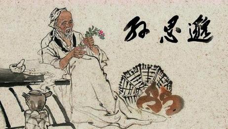 药王孙思邈活了141岁,为何临终前告诫徒弟一定要毁了五石散?