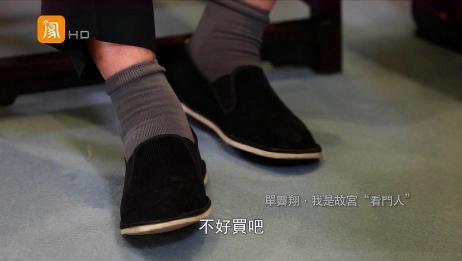 作为故宫博物院院长,为什么要穿布鞋?单霁翔这样回答!