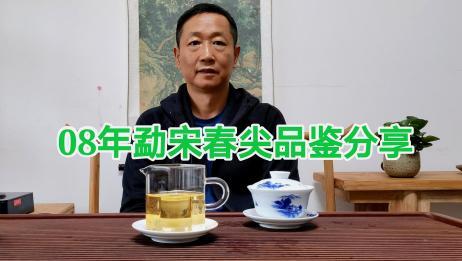武汉秋雨3日,气温骤降,冲泡2008年勐宋春尖感受茶汤之变