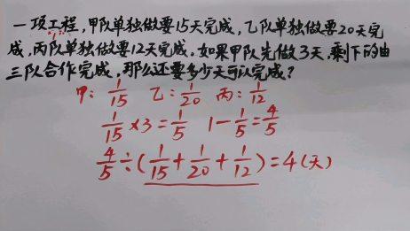 小学六年级数学必考题(6)