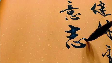 非常喜欢看他写每个字的过程,非常享受笔下的行云流水!