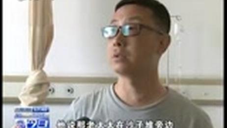 [今日青岛]今日·社会:七旬老人凌晨遭飞来横祸 重伤昏迷数日