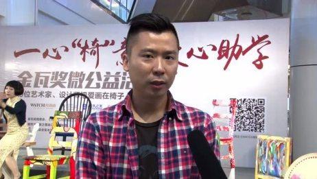 """一心""""椅""""意,为爱助学——金瓦奖微公益活动——采访 康璨"""