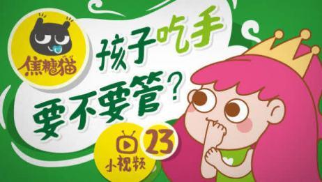 孩子吃手到底要不要管? 四个方法教你正确干预!