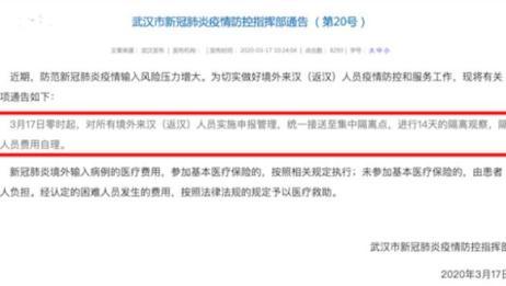 武汉:境外来汉人员隔离14天,费用自理