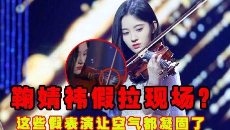 鞠婧祎马雪阳被疑假拉小提琴,这些假表演现场,他才最尴尬