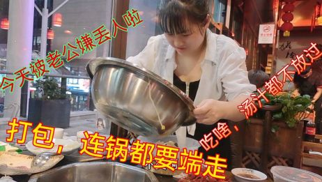 宝妈太节约,吃个饭打包不说,连汤都要一滴不剩,老公嫌太丢人了