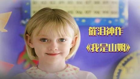 从头哭到尾的催泪神作,父亲智力只有7岁,却拼尽全力抚养女儿
