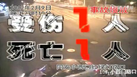 厦门市同安区道路交通事故警示录2