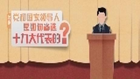 党和国家领导人是如何当选十九大代表的