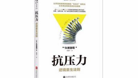 3分钟读书《抗压力》:逆境重生法则!比学历和智商更重要!(1)