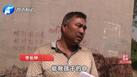 平顶山村民路边捡弃婴,17年后哭寻儿子亲父母:急等你们来救命