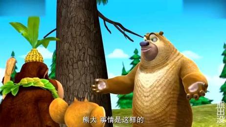 熊出没: 熊大一直在找熊二,他们终于找到熊二了