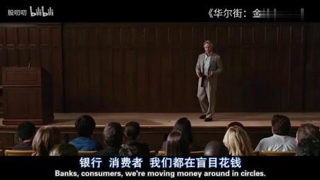 华尔街大佬经典演讲2,这就是你没钱的原因《华尔街:金钱永不眠》