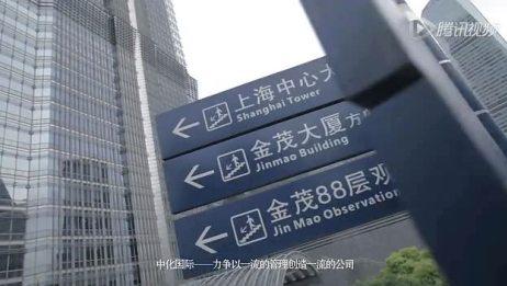中化国际67(修改)