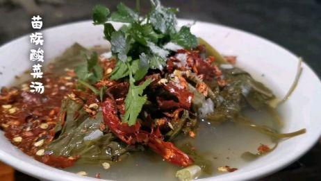 苗族特色菜—酸菜汤:纯天然、绿色健康、大自然的味道