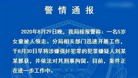 嫌犯涉强奸被刑拘!哈尔滨5岁女童被人领走猥亵