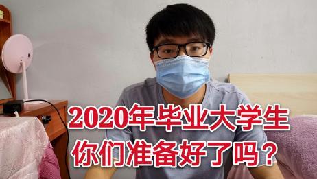 2020年毕业大学生请注意,国家大力扶持就业,你准备好了吗?