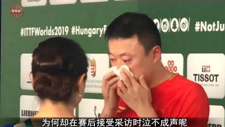 刘诗雯夺冠后,教练马琳却哭得说不出话来,这是怎么了?