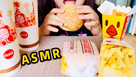 【COCO食音】ASMR 汉堡王 汉堡薯条 咀嚼音 助眠 催眠向