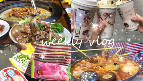 vlog03|跟我过一周|辞职后的一周,和姐妹们的吃喝日常