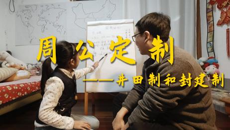 和小邢一起学中国历史——周公定制——井田制和封建制