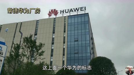 华为网络终端产品将在湖南常德投产,想进华为的可以留意一下