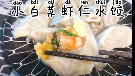 虾仁跟小白菜包的饺子鲜香美味,满嘴留香,一上桌就吃光了