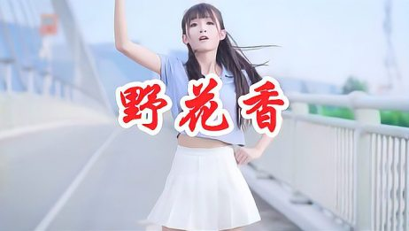 性感女歌手一首DJ《野花香》,节奏激情动感,忍不住循环!
