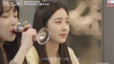 【HeartSignal3】E13 先公开片段