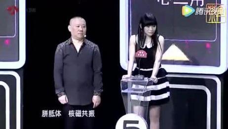 中国第一奇女!专家搞不懂这是啥脑袋!