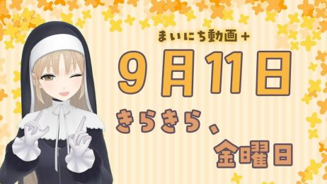 【每日动画+】9月11日 闪耀的周五