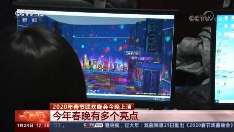 「2020一年又一年」2020年春节联欢晚会今晚上演 今年春晚有多个亮点