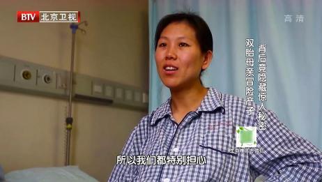 妻子输卵管切掉一半,却意外的怀上双胎,男子的表情亮了