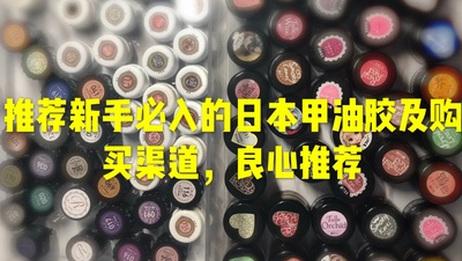 推荐新手必入的日本甲油胶及购买方法,良心推荐(上)